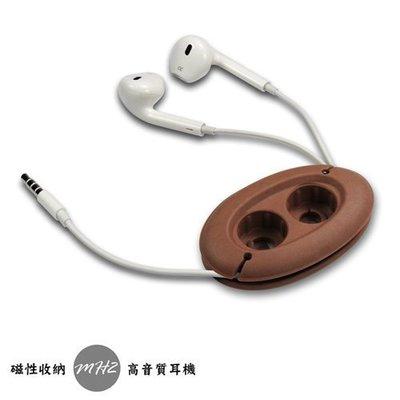 【CARD】MH2 高音質耳塞式重低音3.5mm耳機收納組/含創意 強力磁性固定吸附器/可兼容多種耳機-咖啡色