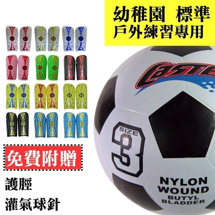 【士博】幼稚園足球 幼兒足球 幼童足球(標準 3號足球 +足球護脛 +灌氣球針) 12款可選 超值大優惠