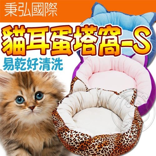 【🐱🐶培菓寵物48H出貨🐰🐹】弘國際》PET-CR01貓耳蛋塔造型寵物睡窩-S號直徑45cm特價288元(限宅配