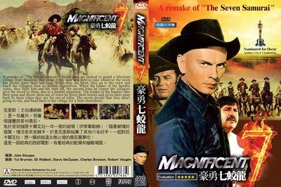 [影音雜貨店] 奧斯卡經典DVD - The Magnificent 7 豪勇七蛟龍 - 尤伯連納主演 - 全新正版