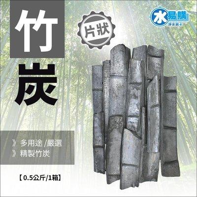 【水易購淨水網】片狀竹炭-0.5KG/箱 (超商限2組)