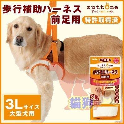**貓狗大王**日本 PETIO 步行補助帶、前足輔助帶3L // 協助散步、復健