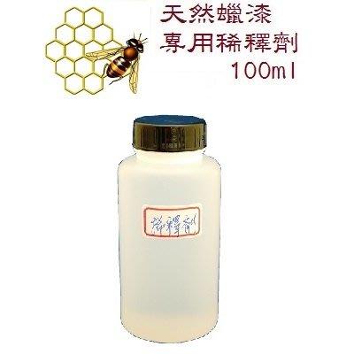 蠟漆 木蠟油 專用稀釋劑 100ml