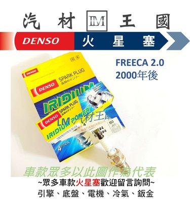 【LM汽材王國】 DENSO 火星塞 FREECA 2.0 2000年後 銥合金性能型 三菱