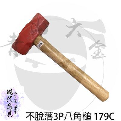 『青山六金』附發票 『現代忍具』 不脫落 3P 八角錘 179C 鐵鎚 鐵槌 槌子 鎚子 手槌 木工槌 五金 手工具