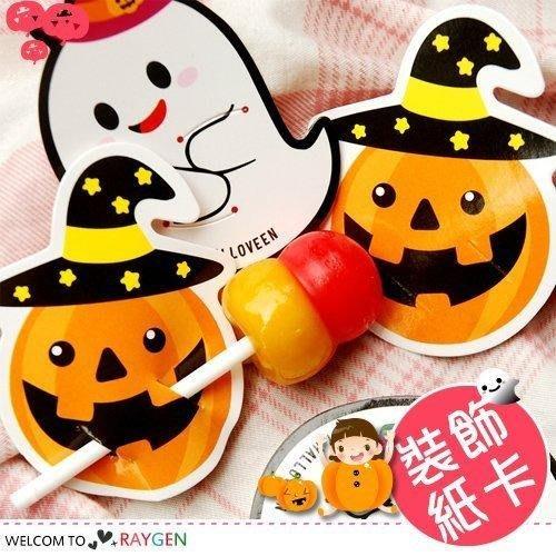 八號倉庫  萬聖節南瓜幽靈造型棒棒糖裝飾紙卡 卡片 10入/組【1U110P441】