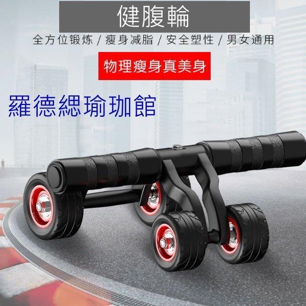 四輪健腹輪 #Z19 初學入門款  核心訓練