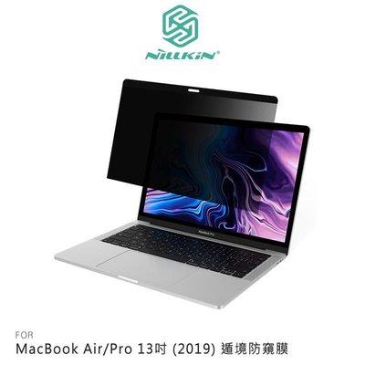 --庫米--NILLKIN MacBook Air/Pro 13吋 (2019) 遁境防窺膜 180°專業防窺保護貼