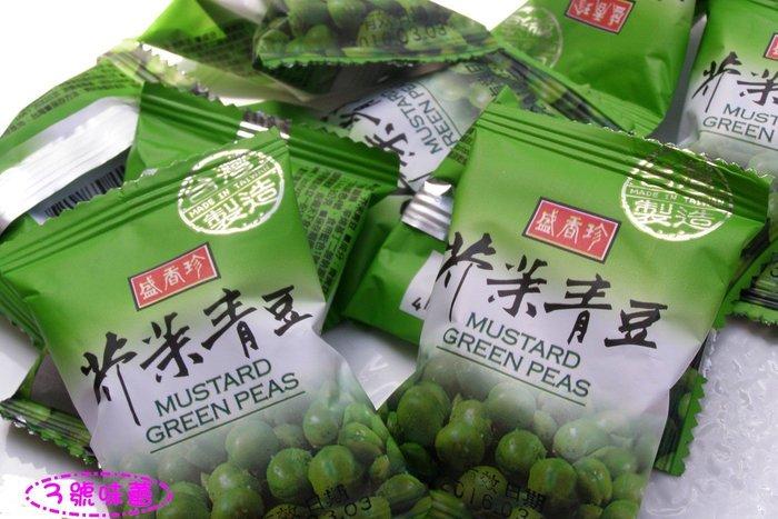 3號味蕾 量販團購網~盛香珍青豆3000g(芥末青豆)量販價...另有多款堅果