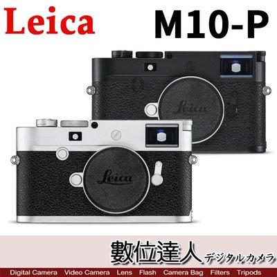 【數位達人】 公司貨 Leica 萊卡  M10P 單機身 M10-P BODY / M10新款 / 銀色 / 黑色
