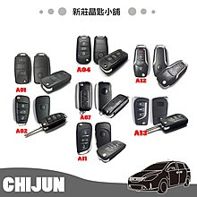 新莊晶匙小舖 本田HONDA FIT&CIVIC&CRV&ACCORD&INSIGHT 改裝摺疊鑰匙彈射式遙控晶片鑰匙