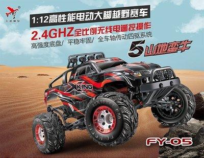 山地蠻牛 正四驅大台攀爬沙漠越野遙控車 後直橋大腳電動玩具車模型