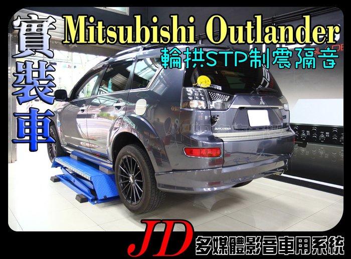 【JD 新北 桃園】隔音工程 Mitsubishi Outlander 三菱 STP彩繪版輪拱隔音 制震墊 另有德國零點
