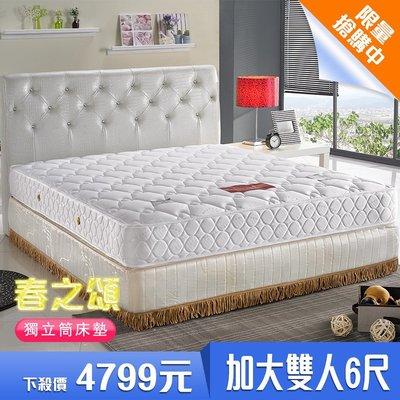 【IKHOUSE】春之頌高品質獨立筒床墊-雙人加大6尺獨立筒床墊-3D立體車工-軟硬適中首選款