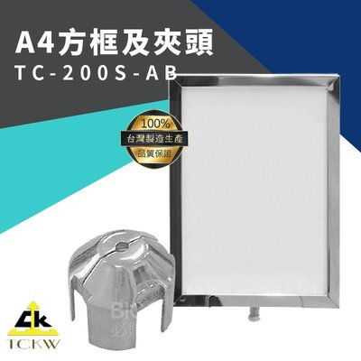 台灣製》TC-200S-AB A4指示牌+夾頭(伸縮圍欄用) 不銹鋼304 欄柱 紅龍柱 排隊 公司 飯店 百貨公司