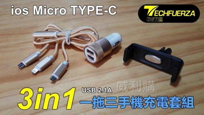 【喬尚拍賣】汽車手機充電套組.一拖三充電線+2.1A充電頭+冷氣孔支架