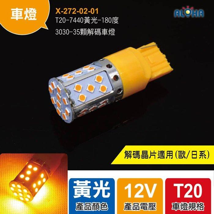 LED改裝車燈【X-272-02-01】T20-7440黃光-180度-3030-35顆解碼車燈牌照燈/方向燈/倒車燈