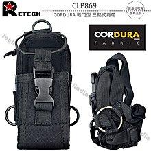 RETECH CLP869 CORDURA 無線電 對講機 戰鬥型 三點式背帶 耐拉扯 腰帶 保護套 開收據 免運可面交