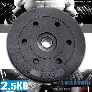 2.5KG水泥槓片(單片2.5公斤槓片.啞鈴片槓鈴片.舉重量訓練.運動健身器材)C113-B2025【推薦+】 新竹縣