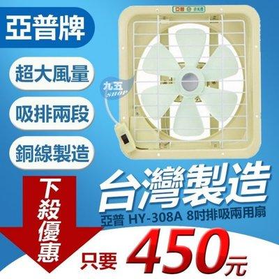 亞普牌HY-308A 排風扇8吋 太空扇 通風扇 天花板吊扇 360度旋轉吊扇 營業/家用 台灣製造 特力屋售香格里拉