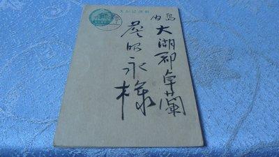 藍色小館10-12--------日據時代實寄明信片