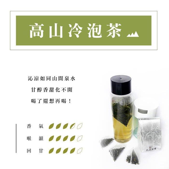 【名池茶業】鮮纖高山冷泡茶20包60克 (附贈 800cc冷泡壺一只)