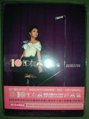 十年有丞 楊丞琳 異想天開LIVE DVD 精彩有丞精裝版(2DVD+2011年丞琳年曆) 全新未拆