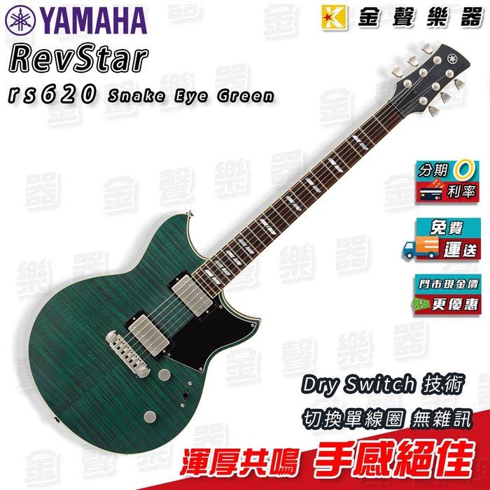【金聲樂器】Yamaha REVSTAR rs 620 電吉他 單雙切換 超美綠色虎紋 rs620