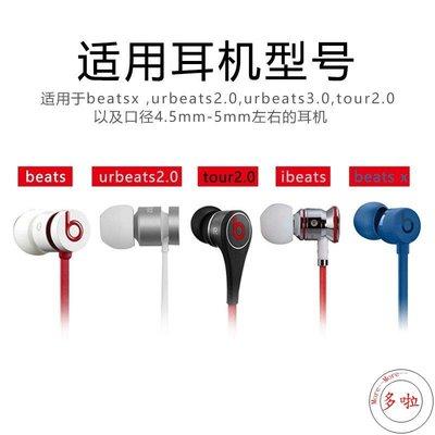 #促銷新款爆款推薦款尚諾beats x耳翼耳塞 硅膠套 耳機套tour2.5耳帽URBEATS2硅膠套-多啦