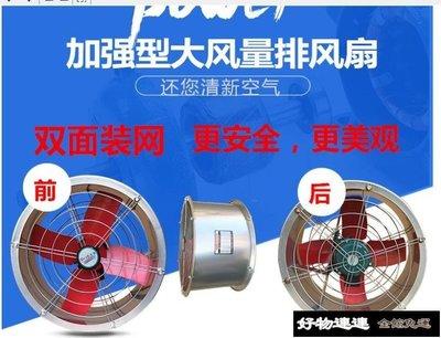 新品免運 12寸強力圓筒管道風機工業排風扇排氣換氣扇墻壁式靜音廚房抽油煙QM【好物連連】