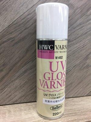 藝城美術~hwc W482 holbein 好賓抗紫外光增光凡尼斯UV GLOSS VARNISH~220ml水彩保護膠