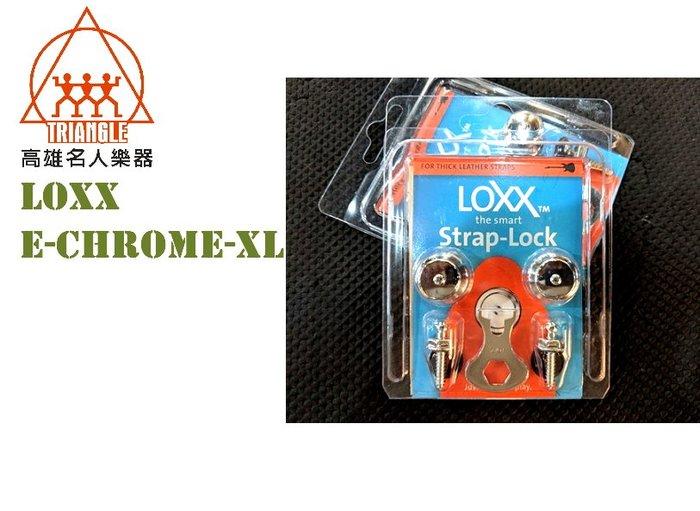 LOXX E-Chrome-XL 電吉他安全背帶扣 (厚背帶專用款) 德國製