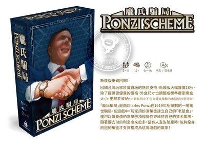 骰子人桌遊-(免運)龐氏騙局Ponzi Scheme(繁)南寧.老鼠會.買空賣空.詐騙.直銷(龐式騙局)