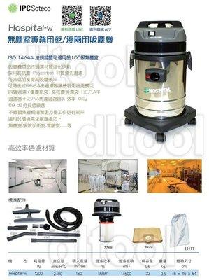 =達利商城= 義大利進口 HOSPITAL 32公升 無塵室專業用 乾/濕兩用吸塵器 吸塵器 工業吸塵器