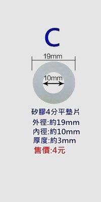 墊片、矽膠墊片、4分矽膠墊片、4分止水圈、4分止水環