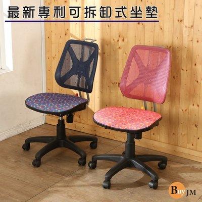 主管椅 BuyJM 數字繽紛專利滑座可拆坐墊透氣全網升降椅背辦公椅/電腦椅/兩色可選 P-D-CH238