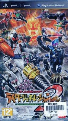 PSP 遊戲 假面騎士全集合 騎士世代 2 All Kamen Rider  日文亞版【板橋魔力】