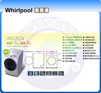 福利品【易力購】Whirlpool 惠而浦滾筒洗脫烘洗衣機 WD15GW《15公斤》全省安裝