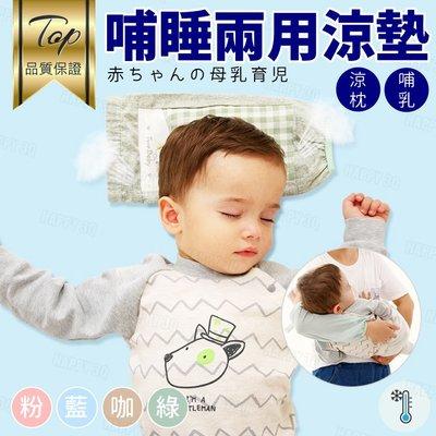 夏日媽媽哺乳孕婦嬰兒冰涼抗熱防流汗兩用手臂枕枕頭冰墊涼墊-藍/粉/綠/咖【AAA6013】