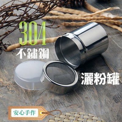 304不銹鋼灑粉罐 糖粉篩 花式咖啡撒粉罐 胡椒罐 可可粉、肉桂粉用於咖啡的灑粉罐【A156】博萊品