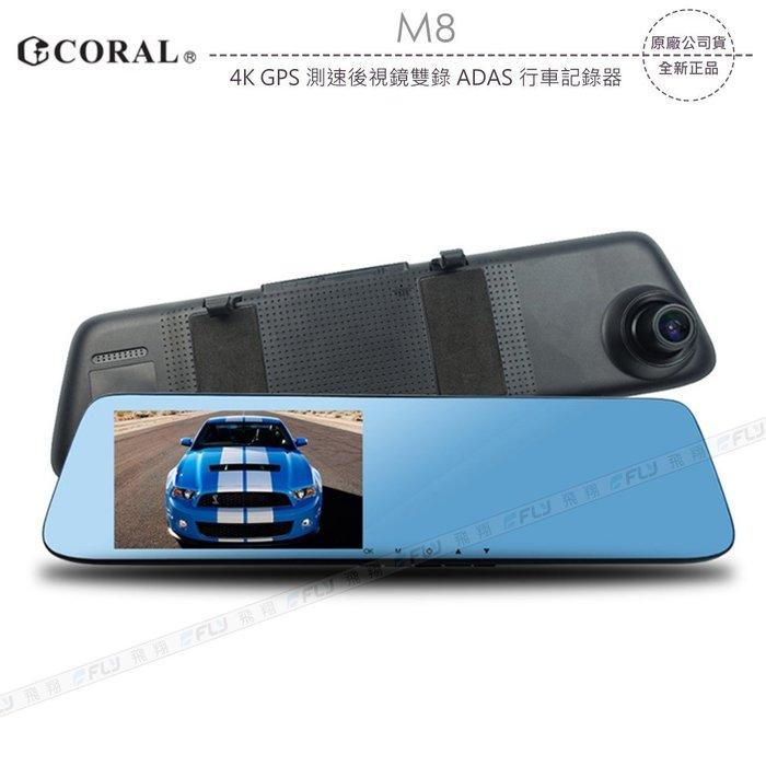 《飛翔無線3C》CORAL M8 4K GPS 測速後視鏡雙錄 ADAS 行車記錄器│公司貨│贈16G記憶卡 前後紀錄器