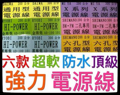 超軟 強力 防水 電動 捲線器 2 米 電源 線 DAIWA HI POWER SHIMANO MI YA 日本 海泡