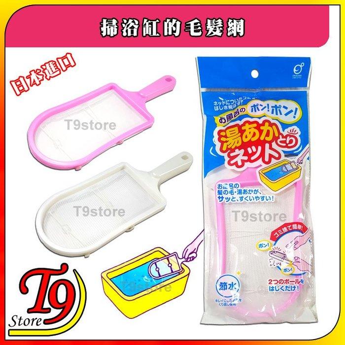 【T9store】日本進口 掃浴缸的毛髮網