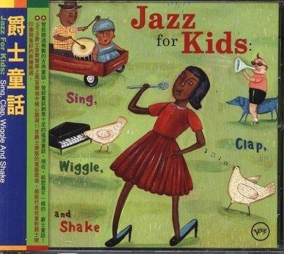 最佳爵士童謠 / 爵士童話 / 兒童對爵士樂印象與喜好之終極精選 / verve出版  破盤價 全新未拆