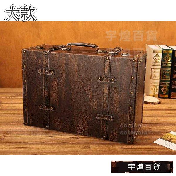 《宇煌》服裝店英倫防水皮革木箱歐式拍攝道具復古家居手提箱收納大款_aBHM