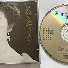 葉蒨文 珍重經典十三首 CD Pan Asia Mastering in France 舊版 無IFPI