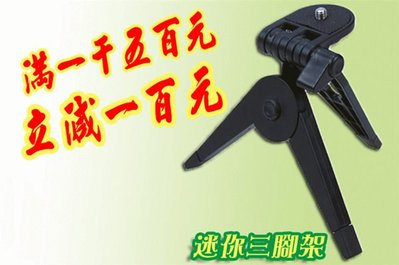 【現貨】【保固】塑料板式 三腳架 迷你 支架 自拍神器 攝影棚 輕型 單眼相機 SONY CANON NIKON可參考