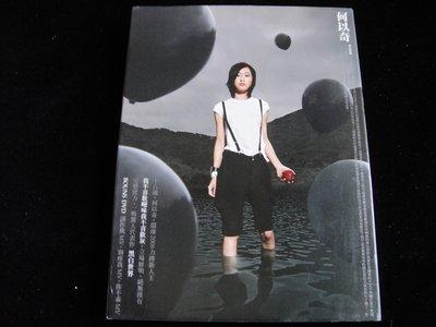 【198樂坊】何以奇 黑白世界 2CD( 黑白世界.................)LA