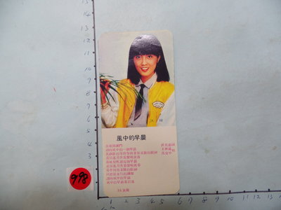 江玲,老明星卡-7