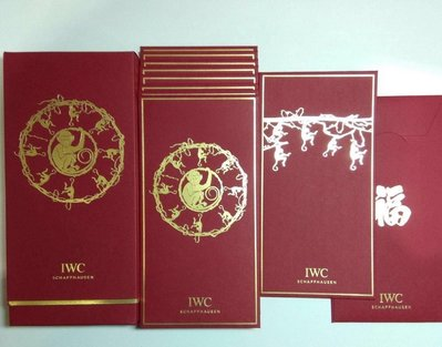 IWC 利是封 10 個 1 pack. With box $498